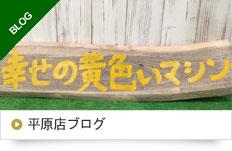 和多田店ブログ