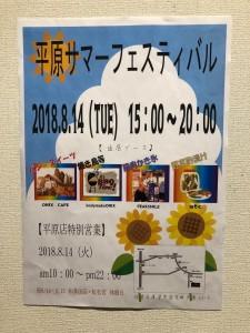 平原サマーフェスティバル