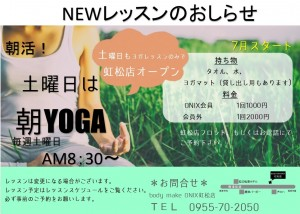 yogaチラシ_page-0001