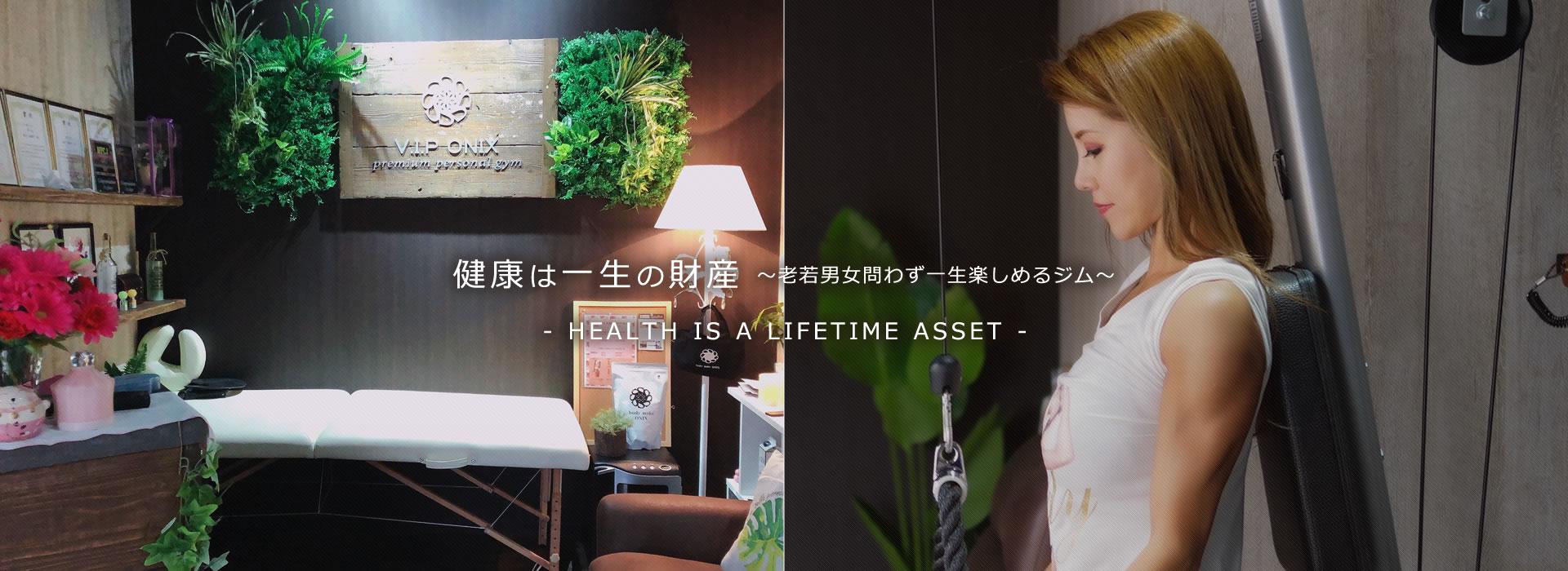 健康は一生の財産~老若男女問わず一生楽しめるジム~