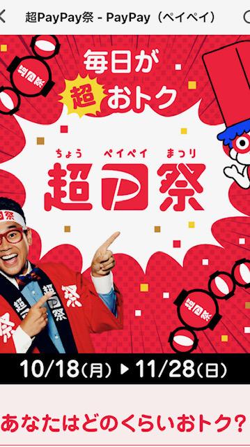 超paypay祭【鬼お得♪】